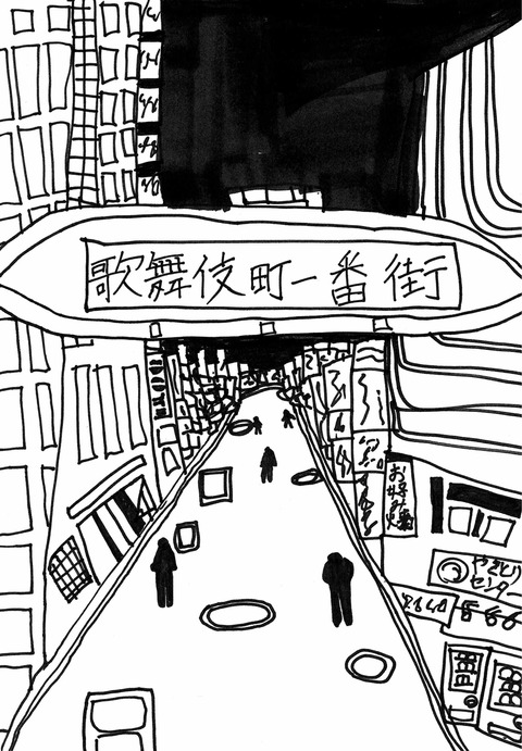 歌舞伎町一番街(天)