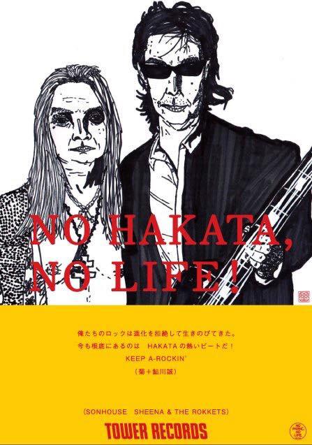 NO HAKATA NO LIFE