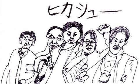 モンドヒカシュ〜 2 のコピー