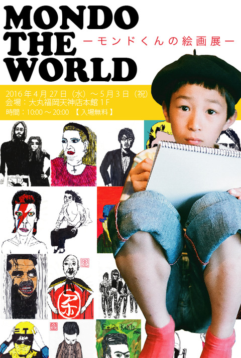 MONDO THE WORLD