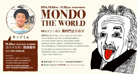 MONDO_advertisement-DM Oct Issue のコピー