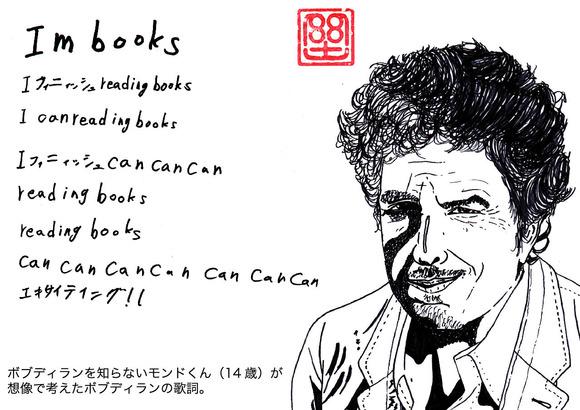 BobDylan「Im books」