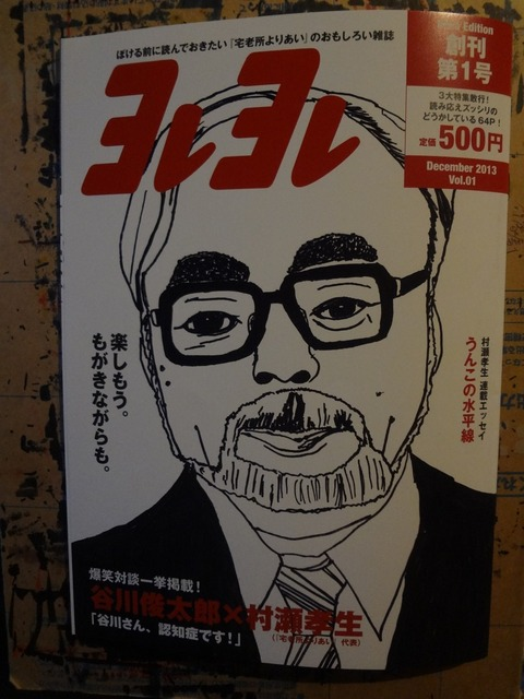 ヨレヨレ創刊号