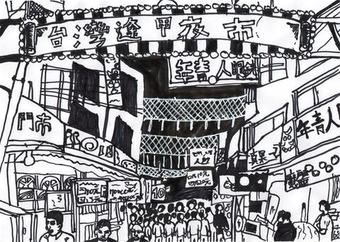 台湾の夜市(3)