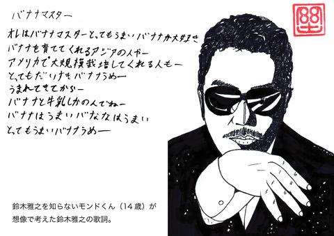 鈴木雅之「バナナマスター」