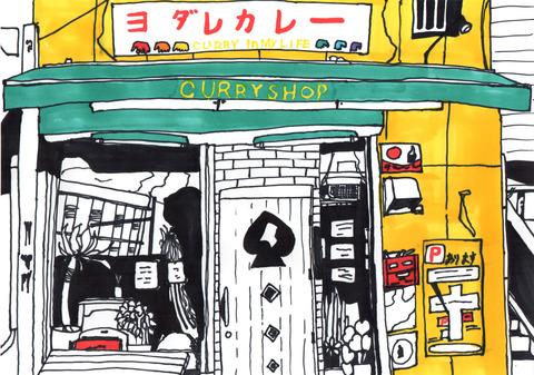 ヨダレカレー店舗 2