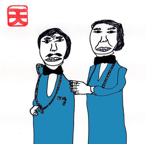 ぴんから兄弟(天) 2