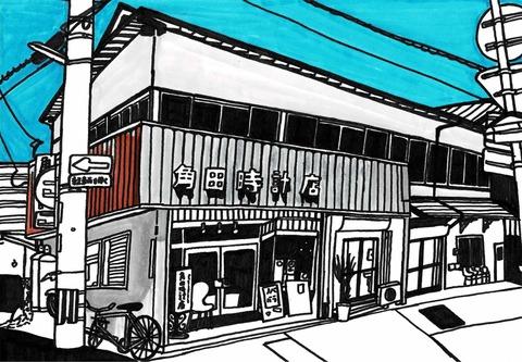 角田時計店