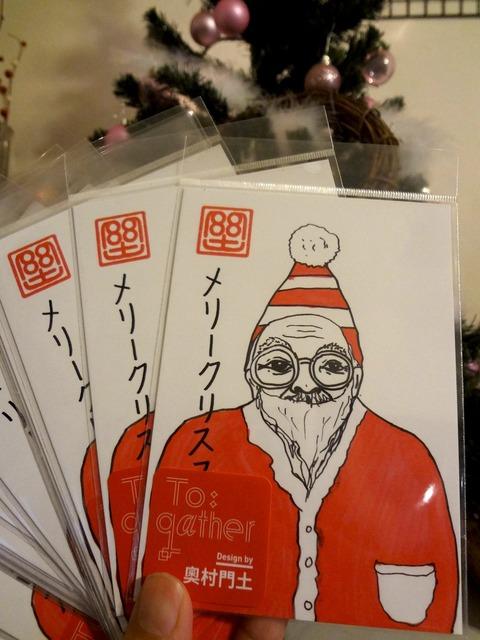 台湾サンタポストカード