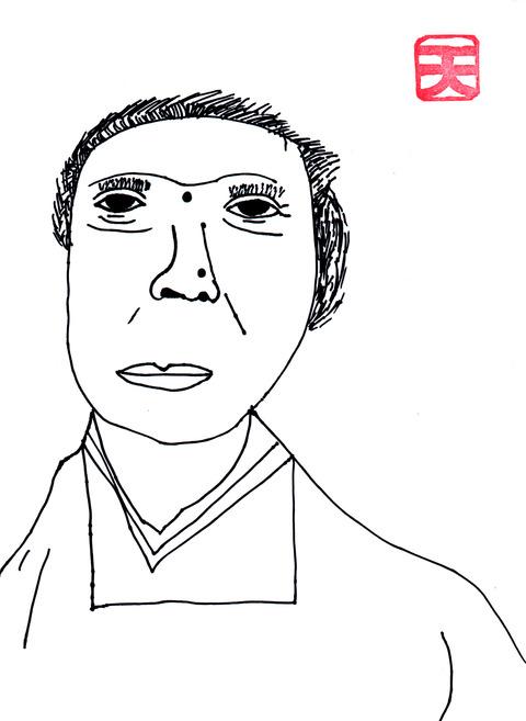 福沢諭吉(天晴)