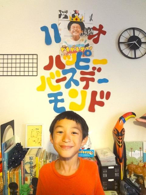 モンド誕生日11歳