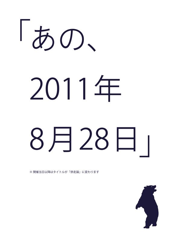 あの、2011年8月28日(日本語・表裏)-2