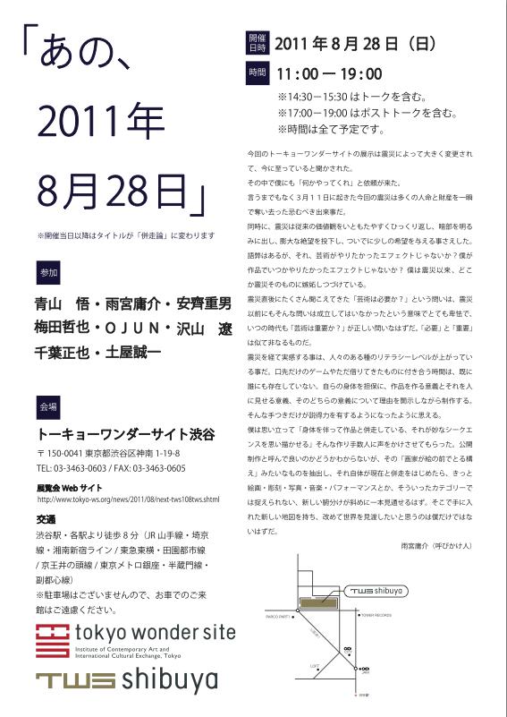 あの、2011年8月28日(日本語・表裏)-2_2
