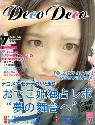 decojiro-20140328-183340
