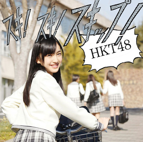 HKT48---Suki!-Suki!-Skip!-(Theater-Edition)