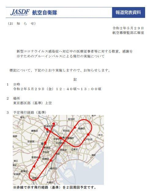 東京 ルート インパルス ブルー