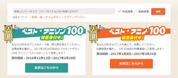 ニッポんアニメ100