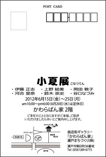 konatsu02