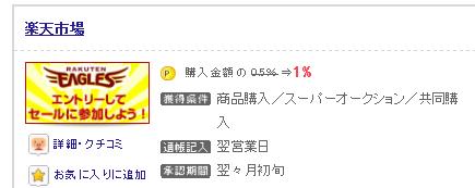 SnapCrab_Noname_2013-10-29_17-27-56_No-00