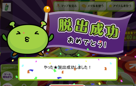 SnapCrab_NoName_2013-12-24_15-11-34_No-00