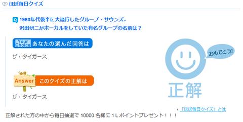 SnapCrab_Noname_2013-12-5_9-54-23_No-00
