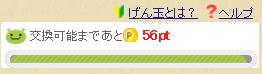 SnapCrab_Noname_2013-10-17_12-45-9_No-00