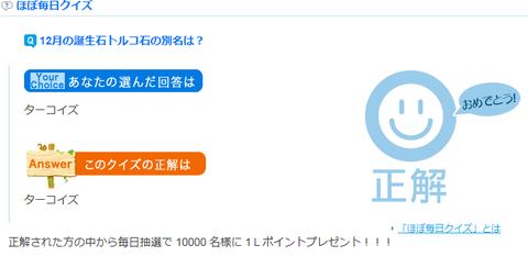 SnapCrab_Noname_2013-12-7_10-44-40_No-00