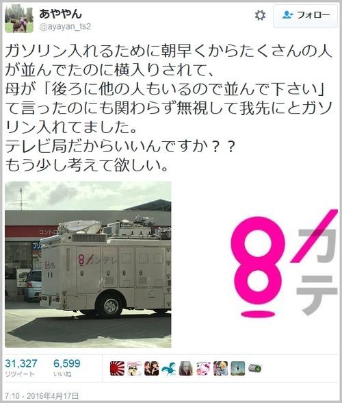 kumamoto_masukomi-1
