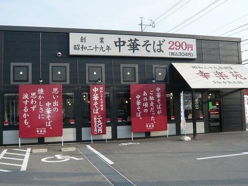 kouraku_mise