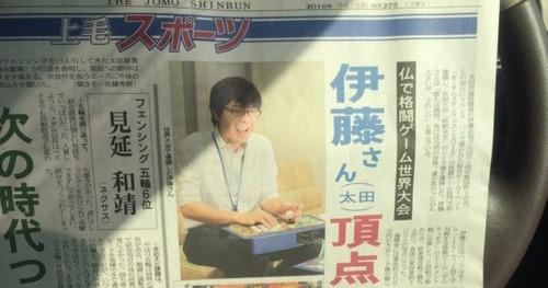 itomasahiro_game-600x316