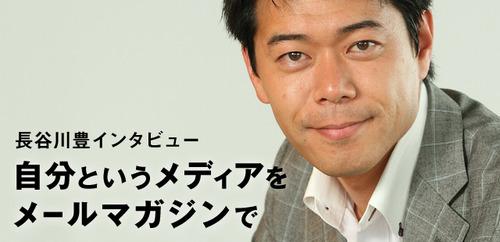 hasegawa_photo_01