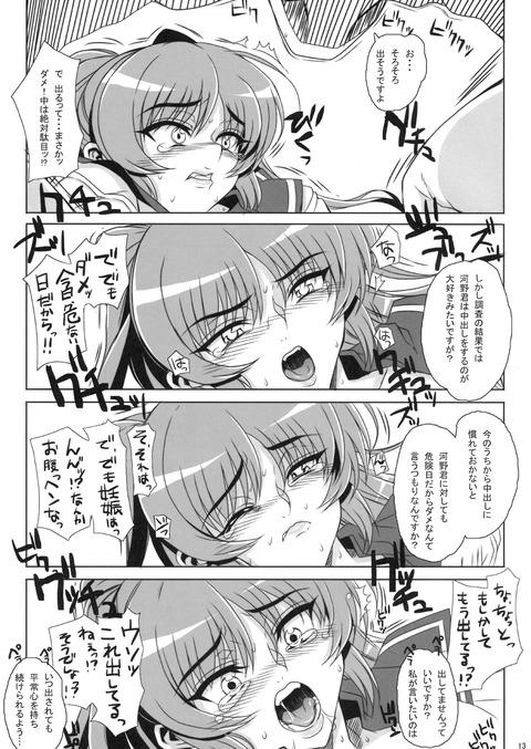 カユミドメ2_014