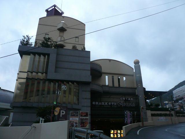 僕の細道 : 長崎旅行9 稲佐山温泉 アマンディ