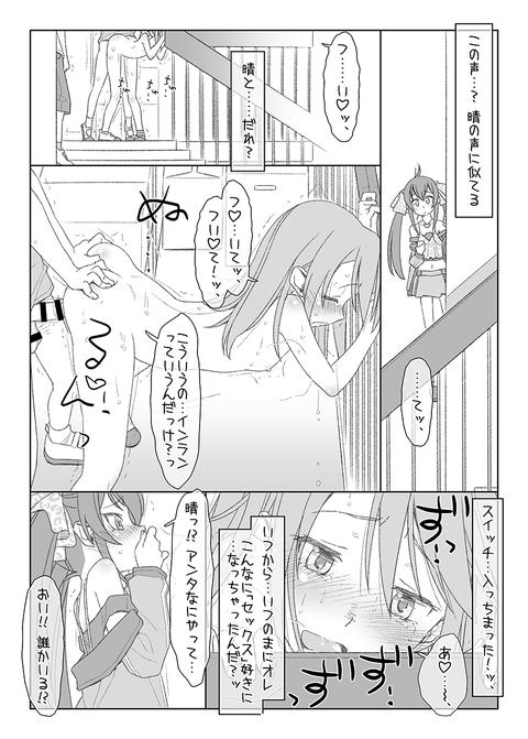 晴梨沙02
