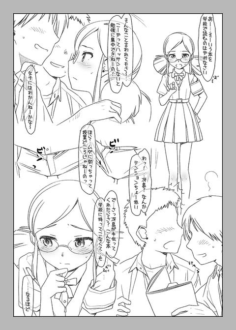 saejima02