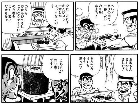 kochikame-47-8
