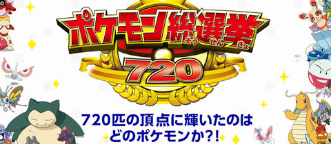 sousenkyo-720-baokki-pokemon-center-3