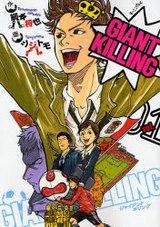 GAIANT KILLING