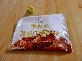 mini-唐揚げせんべい (2)