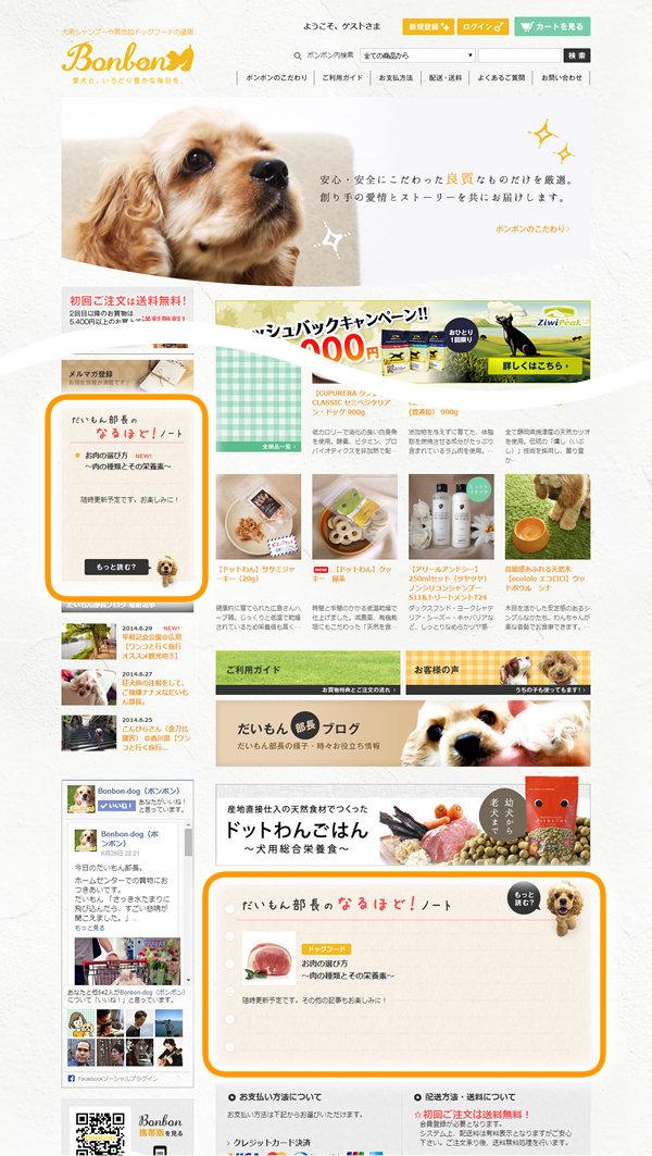 無添加ドッグフードと犬用シャンプー通販専門店 ボンボン20140701