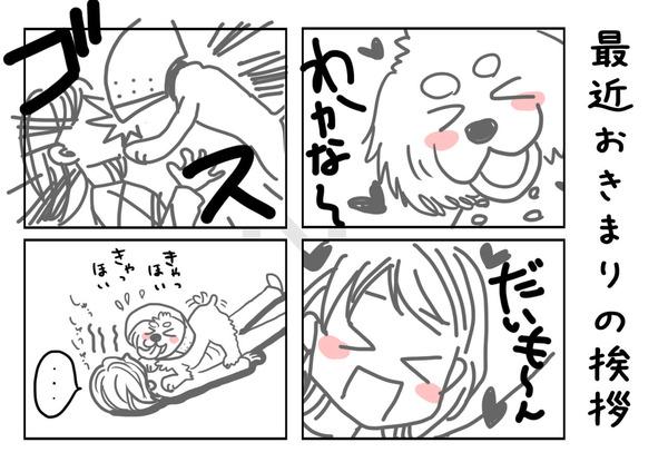 【だいもん部長4コマ漫画】最近おきまりの挨拶