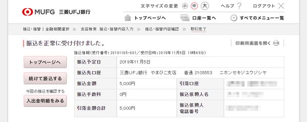 振込振替   取引結果 - 三菱UFJ銀行