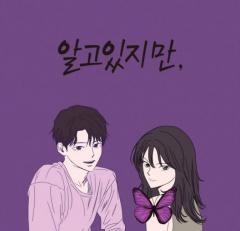 韓国Web漫画原作ドラマ「わかっていても」アジア7カ国でNetflix1位