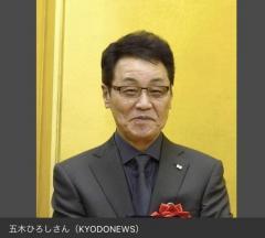 五木ひろしさん、聖火リレー辞退