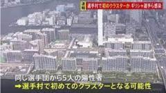 東京五輪選手村で初のクラスターか、ギリシャ選手団
