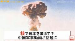 核で日本を滅ぼす?中国軍事動画が話題に