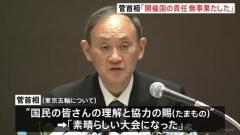 菅首相 五輪閉幕で「開催国としての責任果たした」