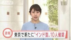 東京で「インド型」新たに10人感染 合わせて43人に