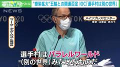 """感染拡大と五輪""""無関係""""…IOC「選手村は別世界」"""