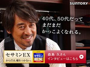 Morishimasama_Blog_121009